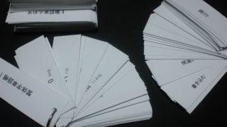 【保存版】自作西検4級~6級単語帳
