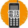 電話(音声付き)