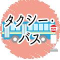 バス・タクシー・乗り物に乗る(音声付き)