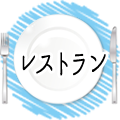 レストラン(音声付き)