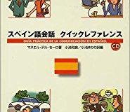 スペイン語会話 クイックレファレンス