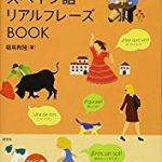 【本】気持ちが伝わる!スペイン語リアルフレーズBOOKを買った。